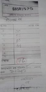 Kaligong Student Wrong Result Pic