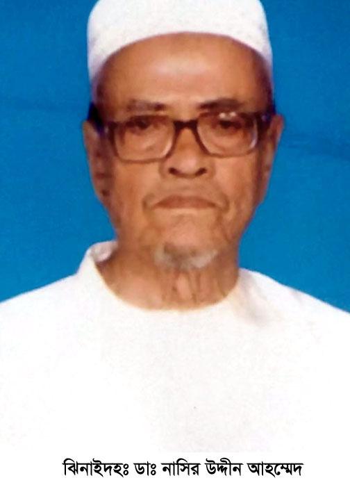 ঝিনাইদহ শহরের বিশিষ্ট সমাজসেবক জনপ্রিয় ডাঃ নাসির উদ্দীন আহম্মেদ আর নেই