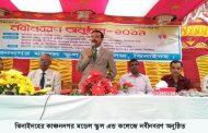 ঝিনাইদহ কাঞ্চননগর মডেল স্কুল এন্ড কলেজে নবীনবরণ অনুষ্ঠিত