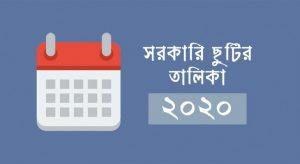 govt-holidays-2020-bangladesh-770x420