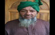 সিলেটের প্রখ্যাত আলেম মাওলানা মুজিবুর রহমান ভাদেশ্বরীর ইন্তেকাল: