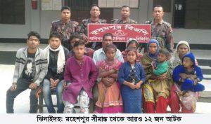 Jhenaidah Border Arrest Photo 07.12.19