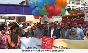 Jhenidah Right to information fair Photo  09-12-19