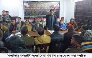 Jhenidah bnp meeting Photo 22-12-19