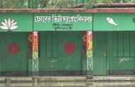 'চোরের ভিটা'মানুষমারা',  স্কুলের লজ্জা ঘুচছে