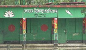 bangladesh-scholl
