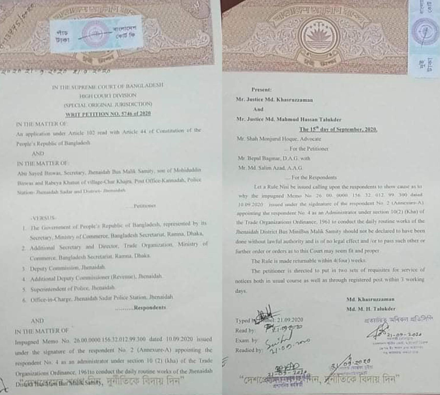 ঝিনাইদহ জেলা বাস-মিনিবাস মালিক সমিতির প্রশাসক  নিয়োগের বৈধতা চ্যালেঞ্জ করে এবার হাইকোর্টে রীট
