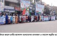 আহলে হাদীছ আন্দোলন বাংলাদেশ'র ঝিনাইদহে ব্যাপক মানববন্ধন ও সমাবেশ