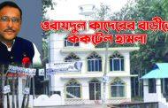 ওবায়দুল কাদেরের বাড়িতে ককটেল হামলা